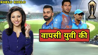 Yuvraj Singh England रवाना, Vijay shankar replaced from Yuvraj Singh in Worldcup 2019, Yuvraj Singh