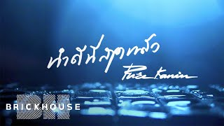 PURE - ทำดีที่สุดแล้ว (I did my best) [Official Audio]