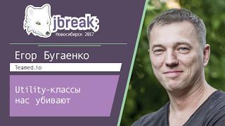 Егор Бугаенко — Utility-классы нас убивают
