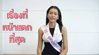 Introduction Video of Mintra Suppathasewee Contestant Miss Thailand World 2018