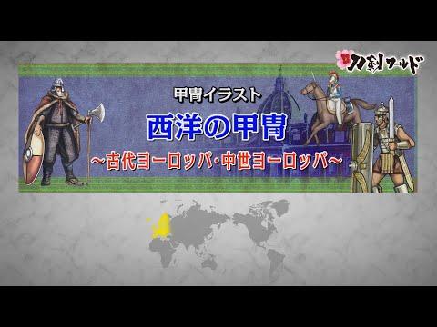 西洋の甲冑~古代ヨーロッパ・中世ヨーロッパ~