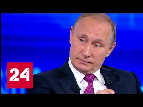 Путин про украинского президента. Путин похвалил Порошенко за знание русской классики. Прямая линия 15 июня 2017
