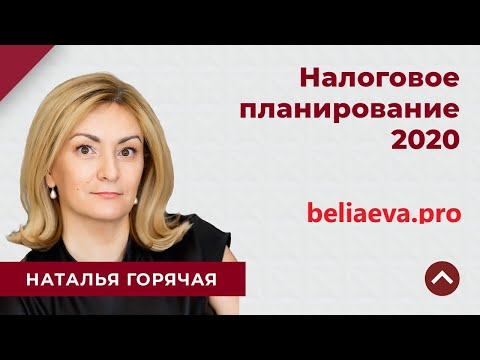 НАЛОГОВОЕ ПЛАНИРОВАНИЕ 2020