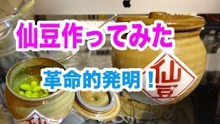 エナジードリンクと枝豆で仙豆を作ってみた!【ドラゴンボール】