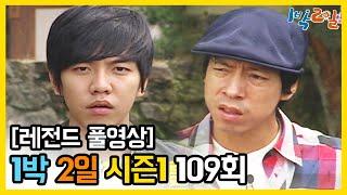 [1박2일 시즌 1] - Full 영상 (109회)