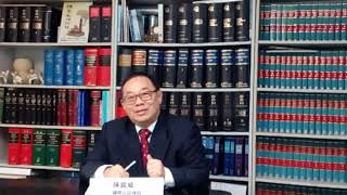 [陳震威律師]法律縱橫談: 華為案