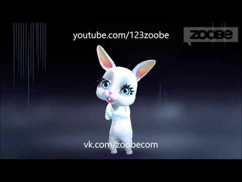 Zoobe Зайка Когда смотрюсь в зеркало