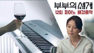 부부의 세계 12회 OST   슬픔과 긴박감이 교차하는 BGM