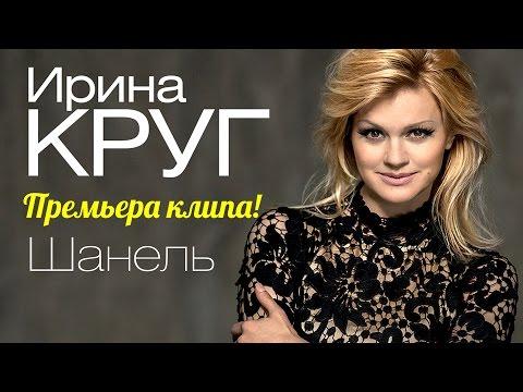 ПРЕМЬЕРА КЛИПА!!! Ирина Круг - Шанель / FULL HD