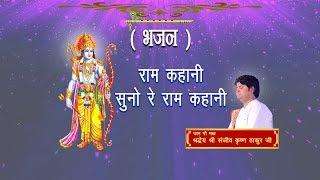 Ram Kahani Suno Re Ram Kahani || Shri Sanjeev Krishna Thakur Ji