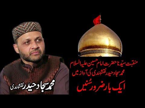 Mera Sajjad (عليه السلام) Aaya Hai I Lyrics I Ghadeer Fatima