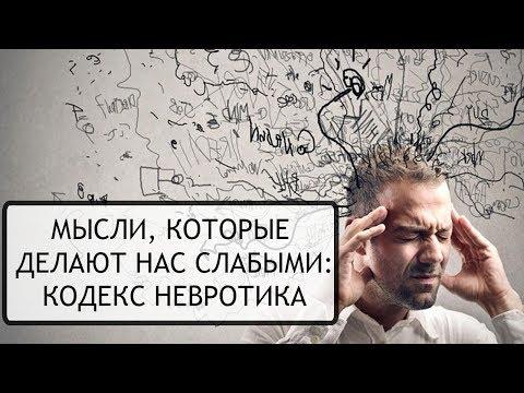 Какие мысли делают нас слабыми? Типичные мысли невротика.
