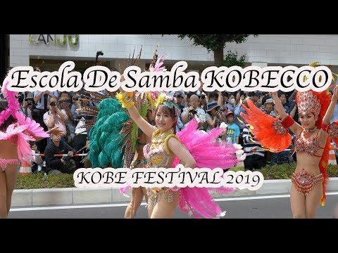 Japanese Samba in 4K | Escola De Samba KOBECCO神戸まつり2019