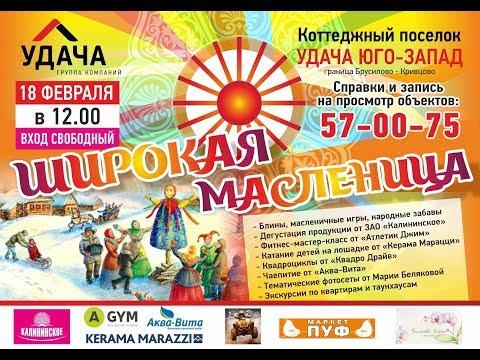 """Масленица-2018 в """"Удача Юго-Запад"""""""