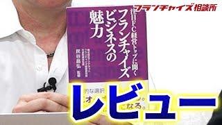【フランチャイズおすすめ本!】FC本部の立ち上げに役立つ本も紹介します!