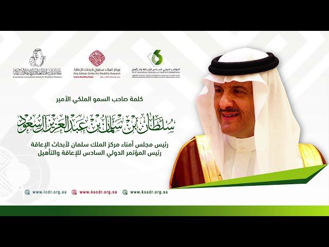 كلمة صاحب السمو الملكي الأمير سلطان بن سلمان في تدشين المؤتمر  والجائزة