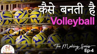 How A Volleyball Is Made || The Making Series...