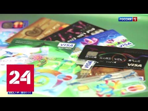 """Новый способ воровства с банковских карт: что придумали """"продвинутые"""" мошенники - Россия 24"""