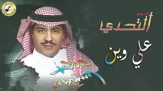 تحميل اغاني محمد السليمان - علي وين   ألبوم التحدي MP3