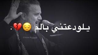 تحميل و مشاهدة اجمل حالات واتساب حزينه عن الفراق السلطان باسم الكربلائي/تصميمي2020 MP3
