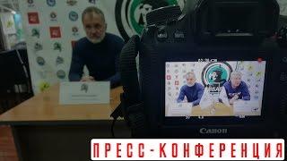 Пресс- конференция по итогам матчей «Бейбарыс» - «Номад»