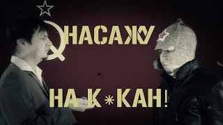 КУКАНИСТ - КОКАИНИСТ Стас, Ай как просто aka max power (часть 2)