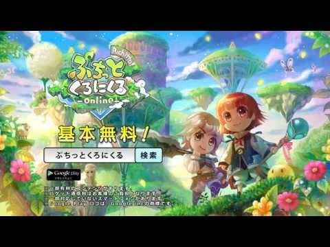 Video of RPG ぷちっとくろにくる オンライン【アクション】
