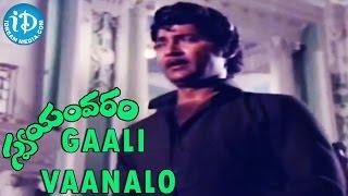 Gaali Vaanalo Song - Swayamvaram Movie - Shoban Babu |Jayapradha | Dasari Narayana Rao | Satyam