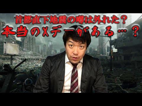 【2020年予言】5月に首都直下型地震はやはりある?!霊能者、占術者が予言するXデー!