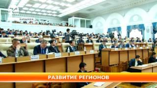 Правительство утвердило проект Концепции региональной политики КР
