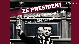 Ze President - Тарик Незалежко feat Олеся Медведева | Страна.ua