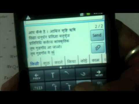 Video of PaniniKeypad Nepali IME
