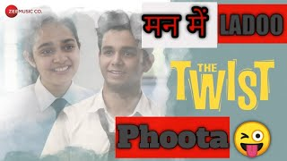TWIST SHORT FILM Review| Zee Music's short film| Indian Web series Review
