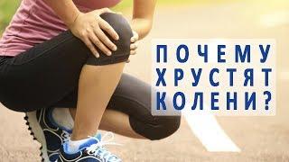 Почему бывает хруст в коленях и как его лечить?