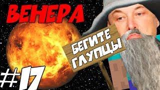 САМАЯ ЖЕСТКАЯ ПЛАНЕТА \\  Приключения Илона Маска в Minecraft #17