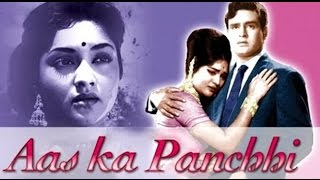 Aas Ka Panchhi (1961) Full Hindi Movie | Rajendra Kumar, Vyjayanthimala, Mumtaz Begum