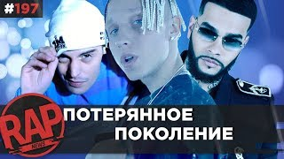 ТИМАТИ feat. GUF - ПОКОЛЕНИЕ; LINKIN PARK; T-FEST; 2RBINA 2RISTA #RapNews 197