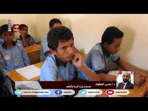 قناة عدن : حلقة جديدة حول تطورات التعليم في اليمن ودور وزارة التربية والتعليم