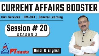 Current Affairs Booster - Session 20 - UPSC, MBA, Professional Learning