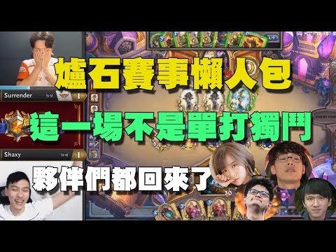 Shaxy vs Surrender 薛喜超靠賽進牌開秀!!