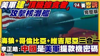 美軍「頂級掠食者」攻擊核潛艦專打解放軍?