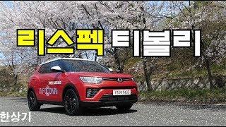 [한상기] 쌍용 리스펙 티볼리 가솔린 1.5 터보 AWD 시승기(2021 Ssangyong Tivoli 1.5 Turbo AWD Test Drive)- 20