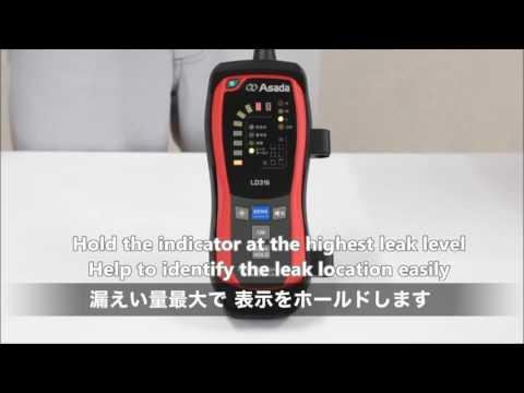 Leak Detectors LD316