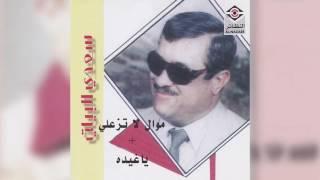 تحميل اغاني Ya ghaida سعدي البياتي - لا تجعلي بيني وبينك ثالثا واغنية ياغيدة MP3