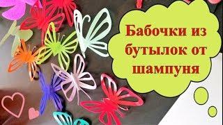 Бабочки из бутылок от шампуня (мастер класс)