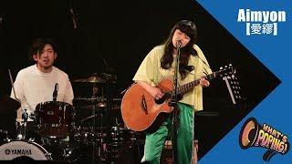 "【What""s POPing】Aimyon[愛繆] - 首次台灣公演幕後精華 Part. 1"