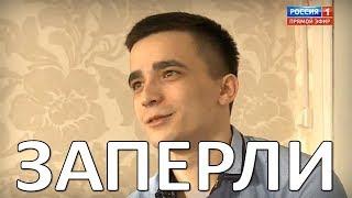Вышедшего на свободу Сергея Семенова заперли в родном поселке  (19.01.2018)