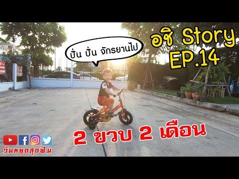 อชิ Story l EP.14 l อชิ 2 ขวบ 2 เดือน ปั่นจักรยานเป็นแล้วครับ