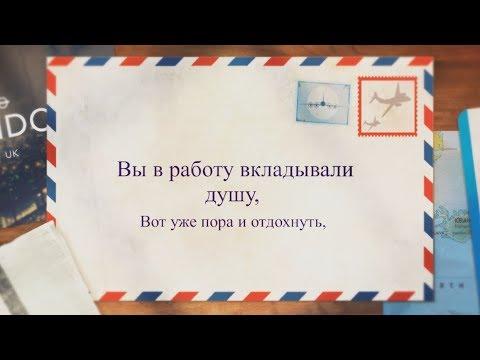 В выходом на пенсию! super-pozdravlenie.ru