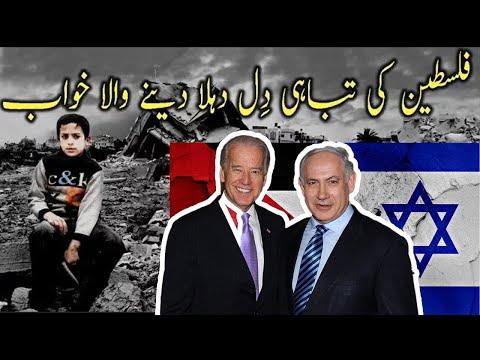 Palestine ki Tabahi – Dil Dhuhla Deney Wala Khwab